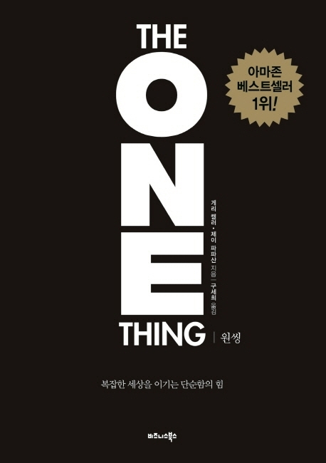 원씽(The One Thing)