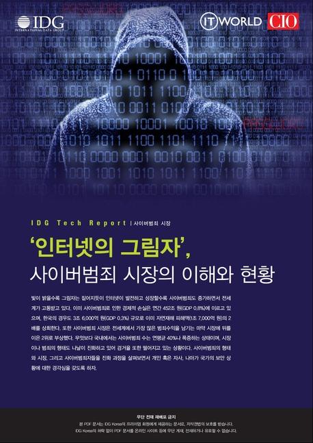 사이버 공격의 시작, 스피어 피싱의 이해와 방어 전략 - IDG Tech Report
