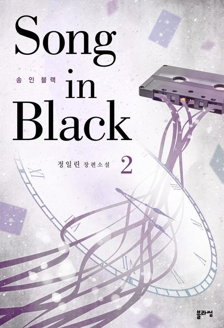 송 인 블랙(Song In Black) 2