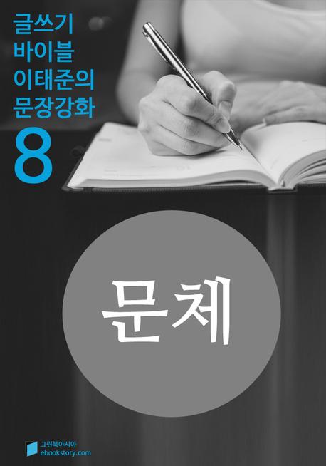 문체에 대하여 - 문장강화. 8