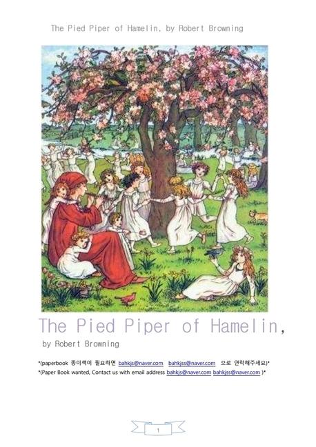 하멜린의 피리부는 사람.The Pied Piper of Hamelin, by Robert Browning