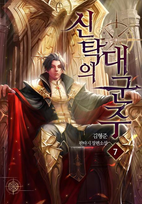신탁의 대군주. 7