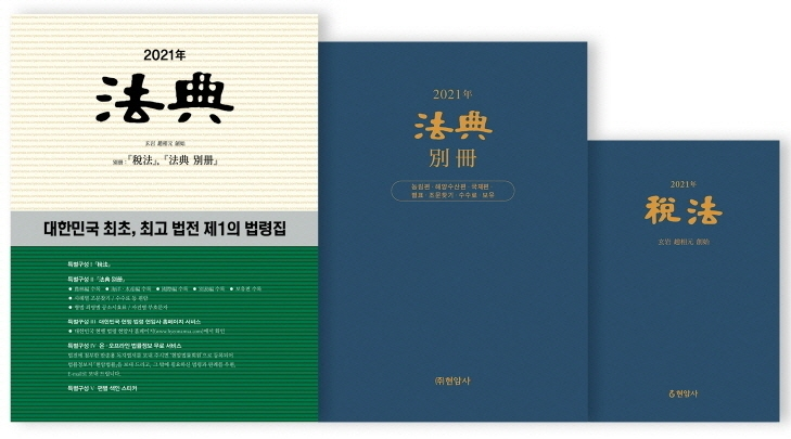 2021 법전 세트 - 전3권