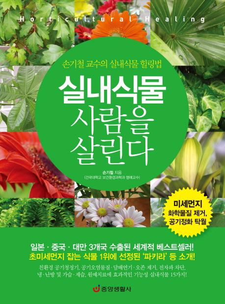 실내식물 사람을 살린다 (개정2판)           /11-5
