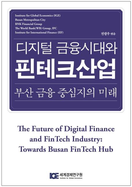 디지털 금융시대와 핀테크산업
