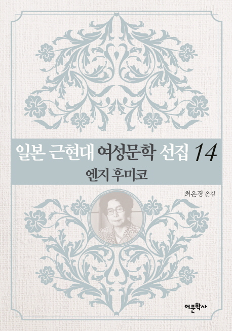 일본 근현대 여성문학 선집. 14: 엔지 후미코
