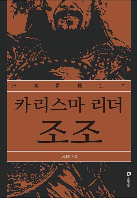 카리스마 리더 조조