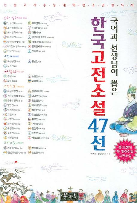 한국고전소설 47선