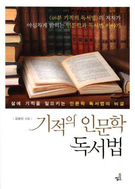 기적의 인문학 독서법