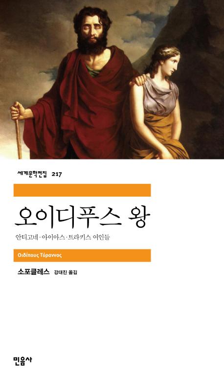오이디푸스 왕(세계문학전집 217)