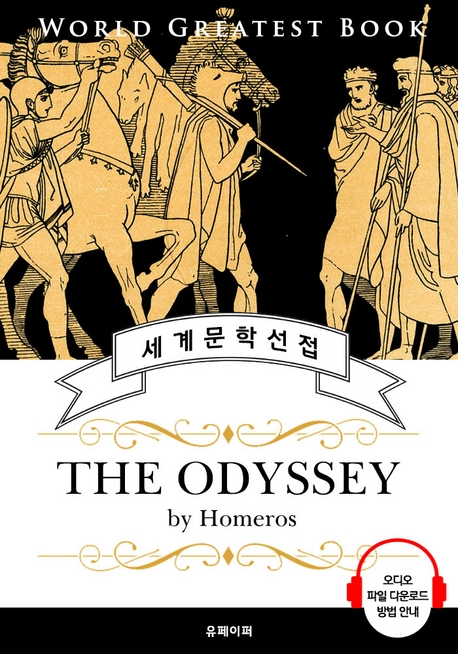 오디세이 (The Odyssey) - 고품격 시청각 영문판
