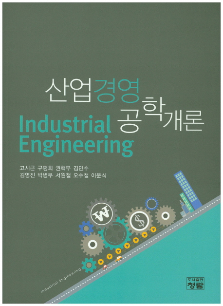 산업경영 공학개론