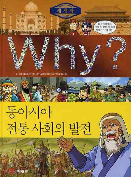 Why 세계사: 동아시아 전통 사회의 발전(2판)(초등역사학습만화 W7)(양장본 HardCover)