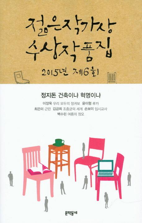 제6회 젊은작가상 수상작품집(2015)