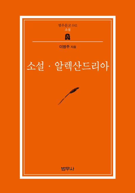 소설 알렉산드리아 (범우문고 041)