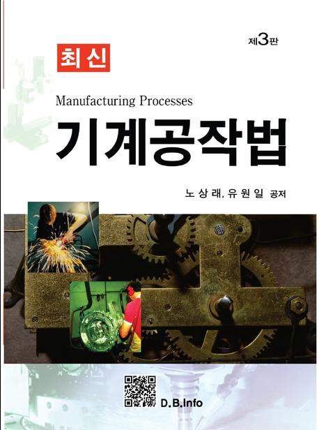최신 기계공작법 (제3판)