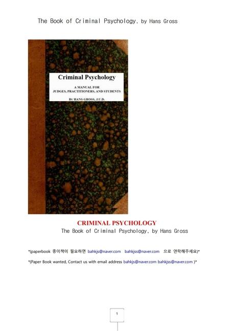 범죄심리학.The Book of Criminal Psychology, by Hans Gross