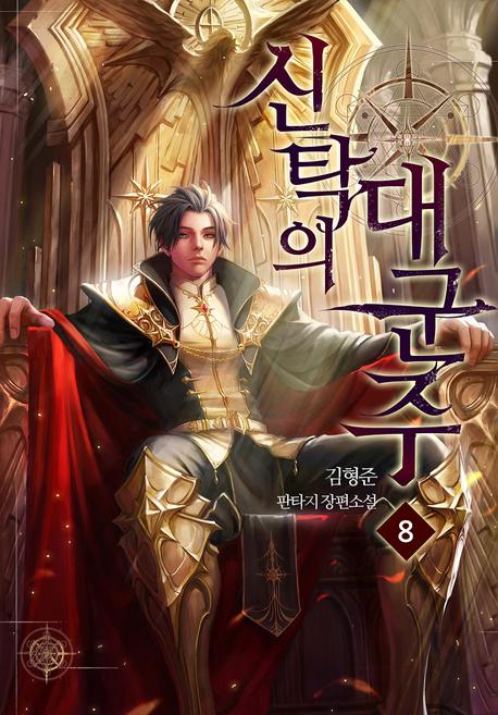 신탁의 대군주. 8