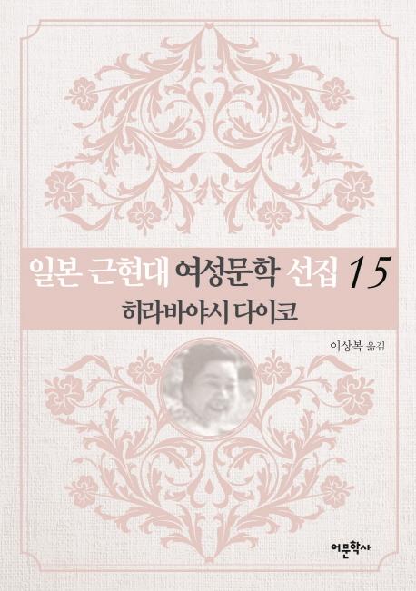 일본 근현대 여성문학 선집. 15: 히라바야시 다이코