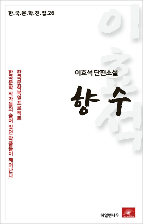 이효석 단편소설 향수(한국문학전집 26)