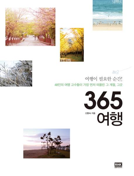 365 여행
