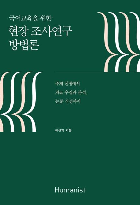 현장 조사연구 방법론(국어교육을 위한)