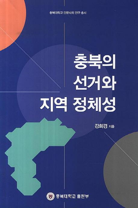 충북의 선거와 지역 정체성