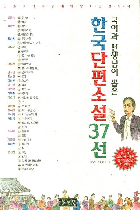 한국단편소설 37선