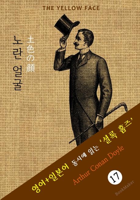 노란 얼굴 ('셜록 홈즈' 추리소설  영어+일본어 동시에 읽기)