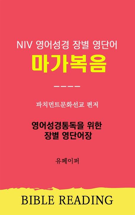 NIV 영어성경 장별 영단어 마가복음