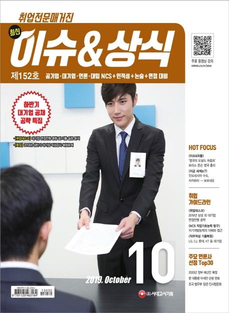 최신 이슈&상식(2019년 10월호 제152호)