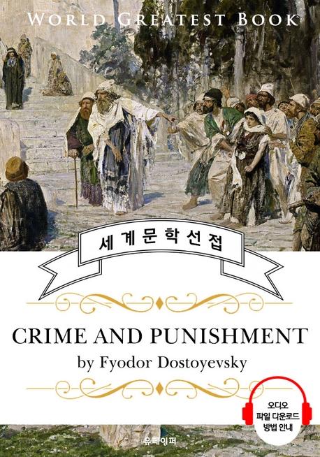 죄와 벌 (Crime and Punishment) - 고품격 시청각 영문판