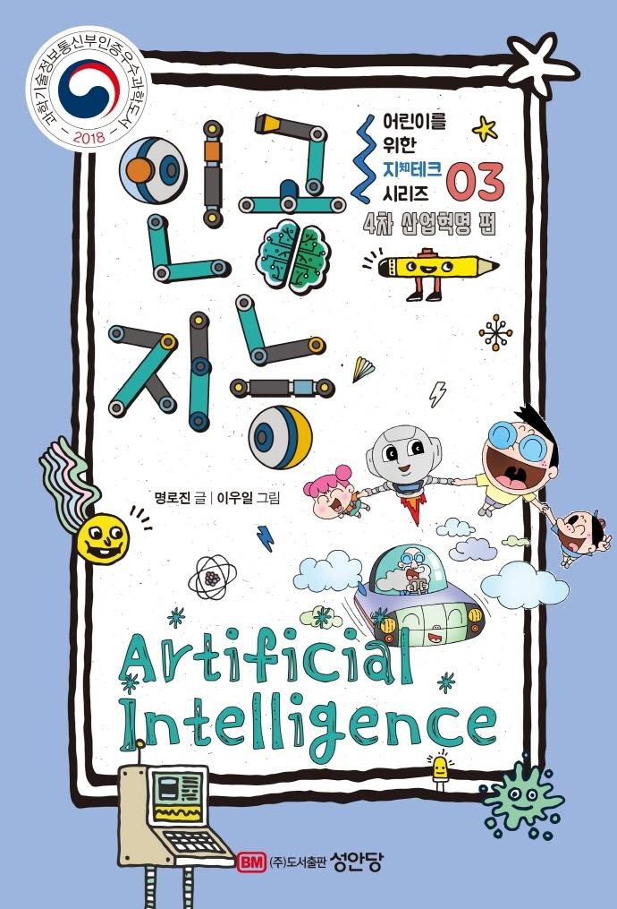 인공지능: 4차 산업혁명 편