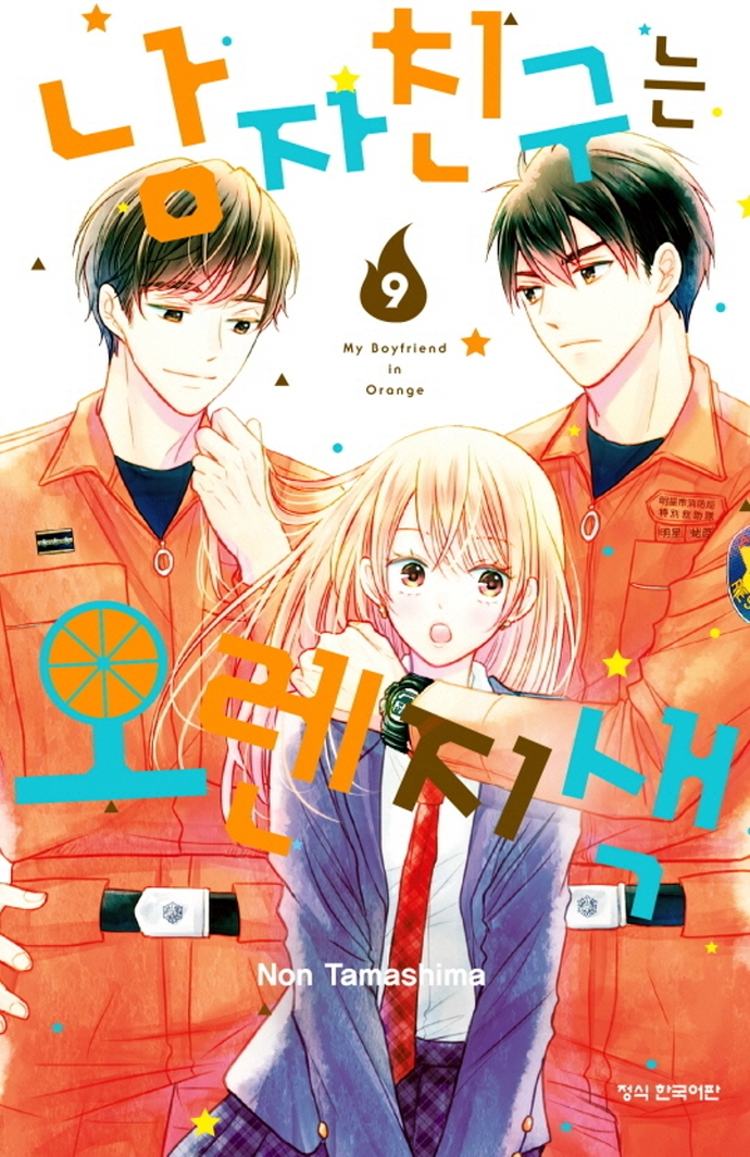 남자친구는 오렌지색 9