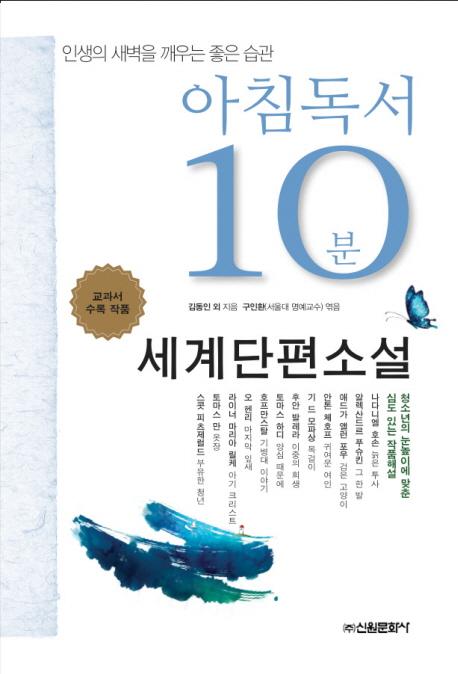 아침독서 10분: 세계단편소설