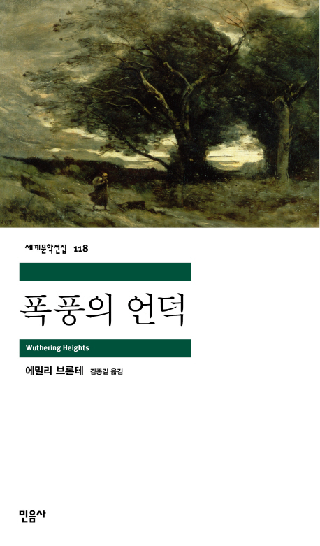 폭풍의 언덕(세계문학전집 118)