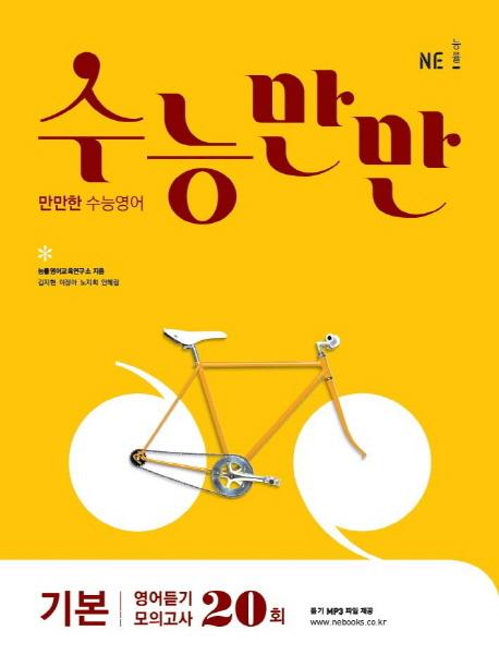 기본 영어듣기 모의고사 20회(2017)(수능만만)