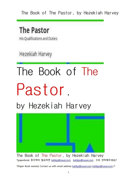 프로텐스탄트교회의 목사.The Book of The Pastor, by Hezekiah Harvey