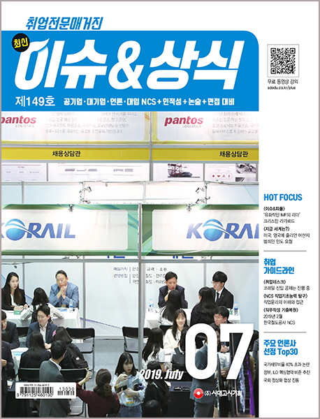 최신 이슈 & 상식(2019 7월호 제149호)
