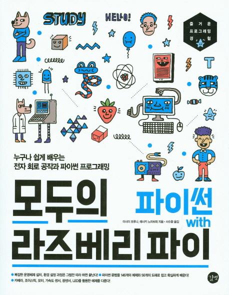 모두의 라즈베리 파이 with 파이썬   누구나 쉽게 배우는 전자 회로 공작과 파이썬 프로그래밍