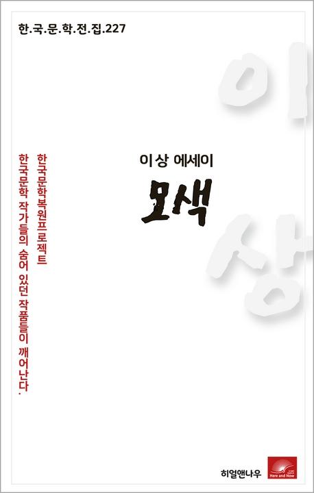 이상 에세이 모색(한국문학전집 227)