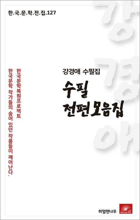 강경애 수필집 수필 전편모음집(한국문학전집 127)