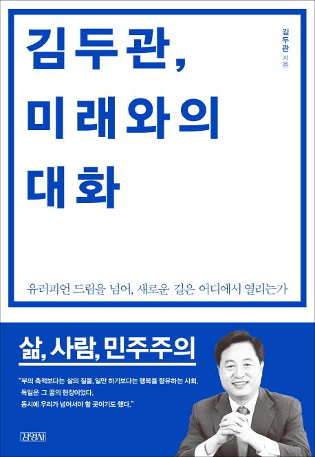 김두관, 미래와의 대화