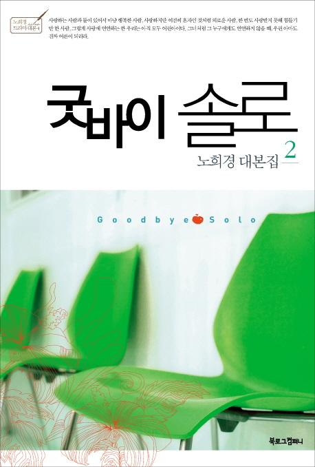 굿바이 솔로. 2