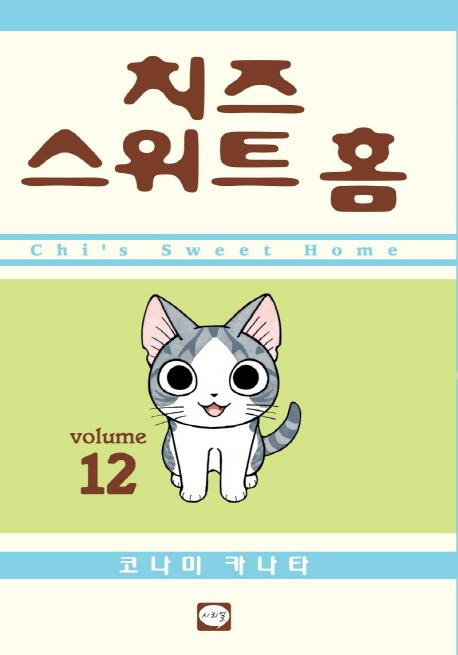 치즈 스위트 홈 (Chi39;s Sweet Home) 12