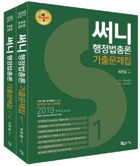 행정법총론 기출문제집 세트(2019)(써니)(전2권)