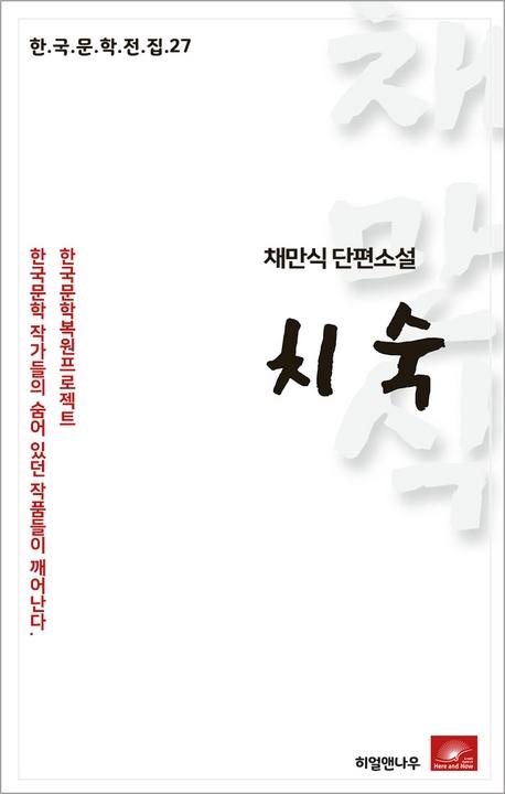 채만식 단편소설 치숙(한국문학전집 27)