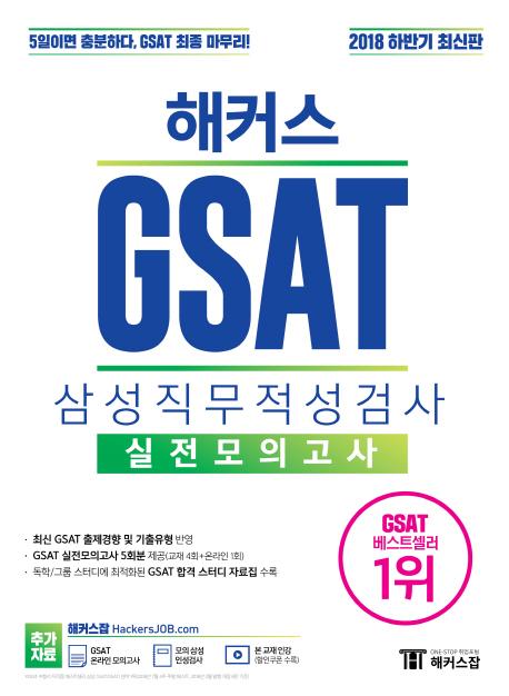 해커스 GSAT 삼성직무적성검사 실전모의고사(2018 하반기)(개정판 9판)
