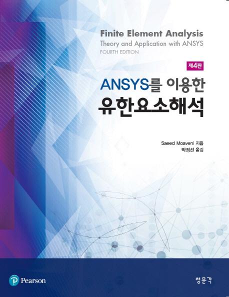 ANSYS를 이용한 유한요소해석(4판)