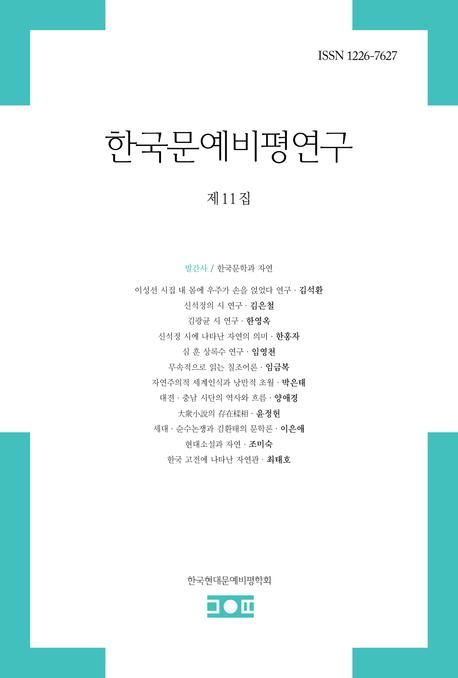 한국문예비평연구_제11집